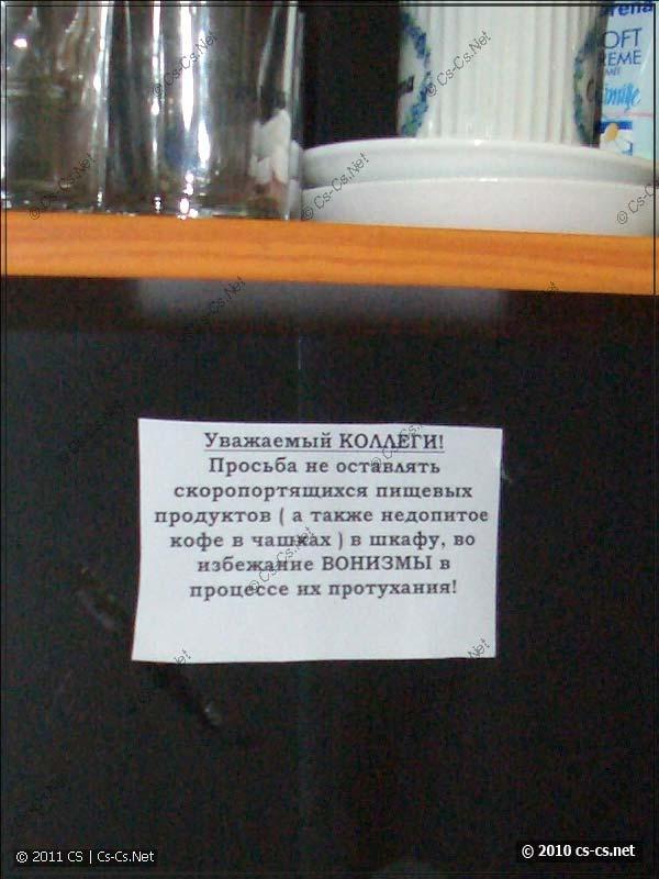 Записка для обитателей шкафа с продуктами %)
