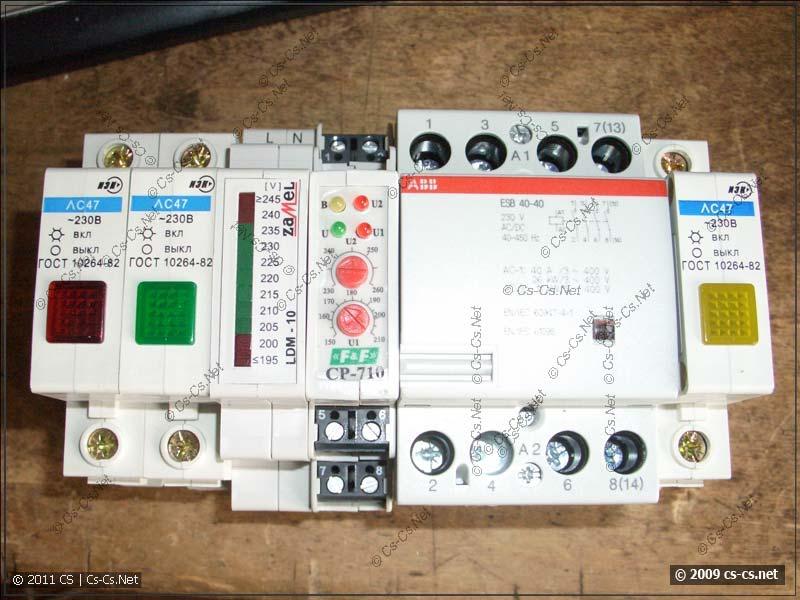 Набор лампочек, реле напряжения и контактор на DIN-рейку