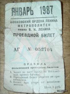 Проездной билет Московского Метрополитена 1987 года