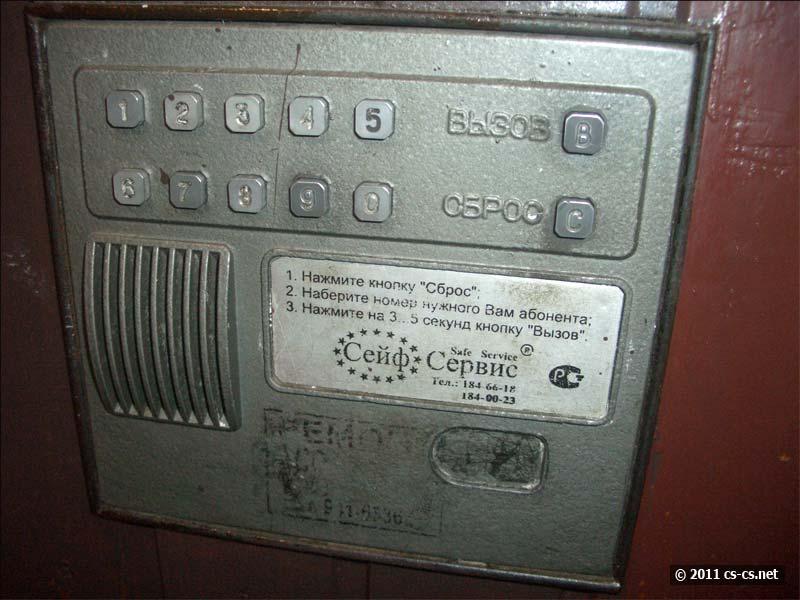 """Внешний вид вызывной панели домофона """"Сейф-Сервис"""""""