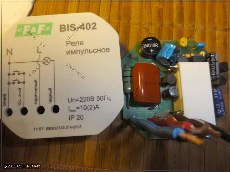 Импульсное реле F&F BIS402: вскрытый корпус