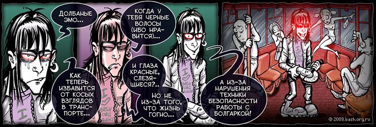 Комикс с Bash.Org про болгарку и красные глаза