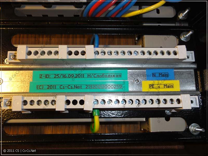 Шинки N/PE, установленные в нижней части щитка, подписаны