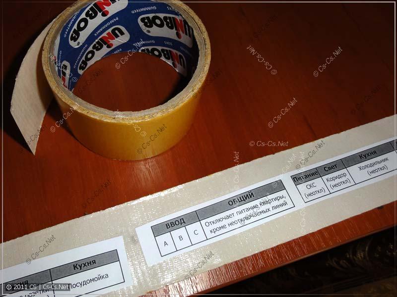 Каждая этикетка наклеивается на тонкий двухсторонний скотч