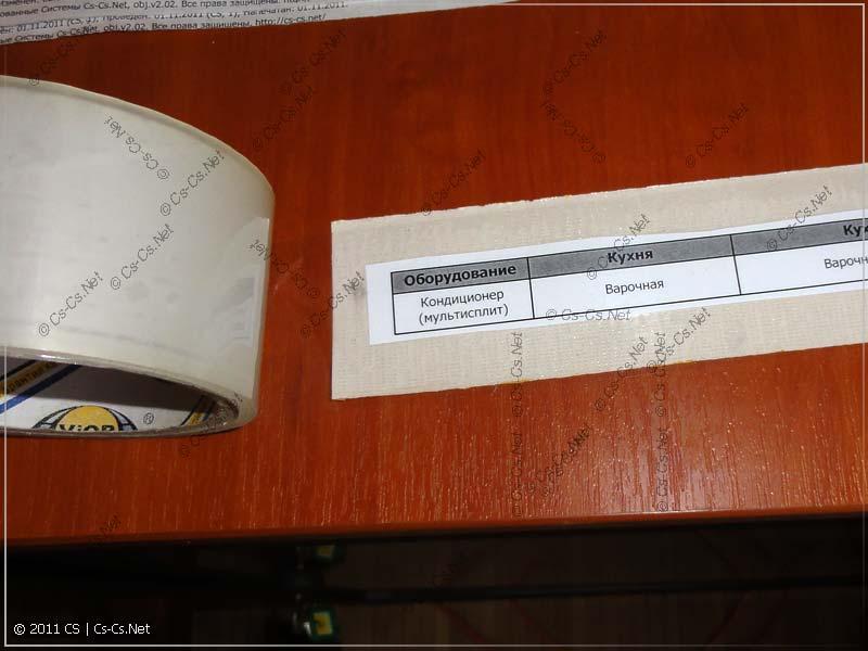 Сверху этикетка заклеивается обычным скотчем для защиты от грязи