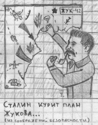 Сталин курит план Жукова (о планах электропроводки)