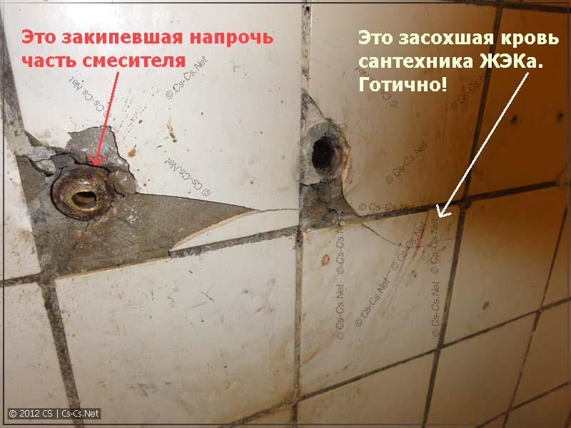 Разломанные остатки смесителя (закипели эксцентрики) и кровь =)