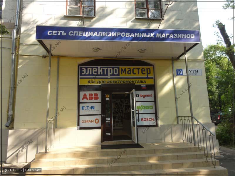 """Магазин """"Электро-Мастер"""" в городе Люберцы"""
