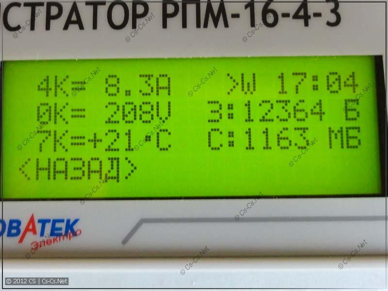 Процесс кипячения - регистратор показывает напряжение и ток