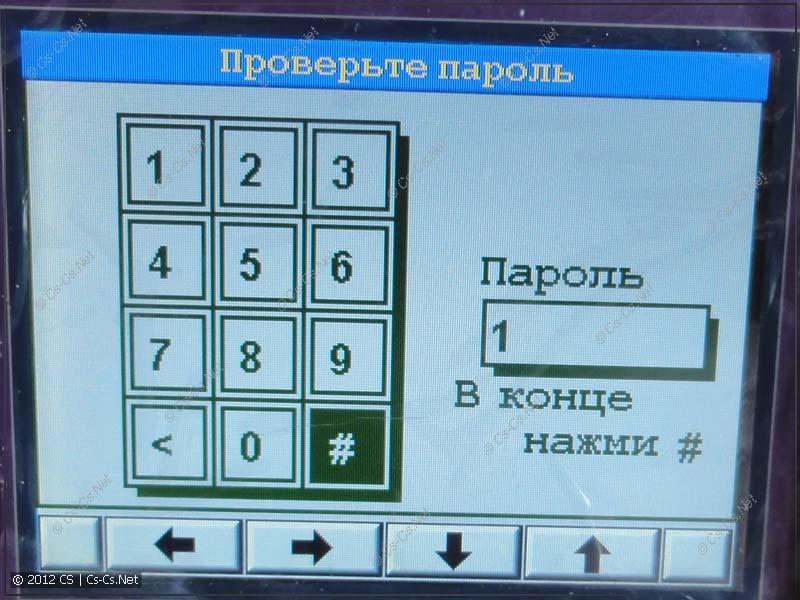 Для входа в системное меню надо ввести пароль