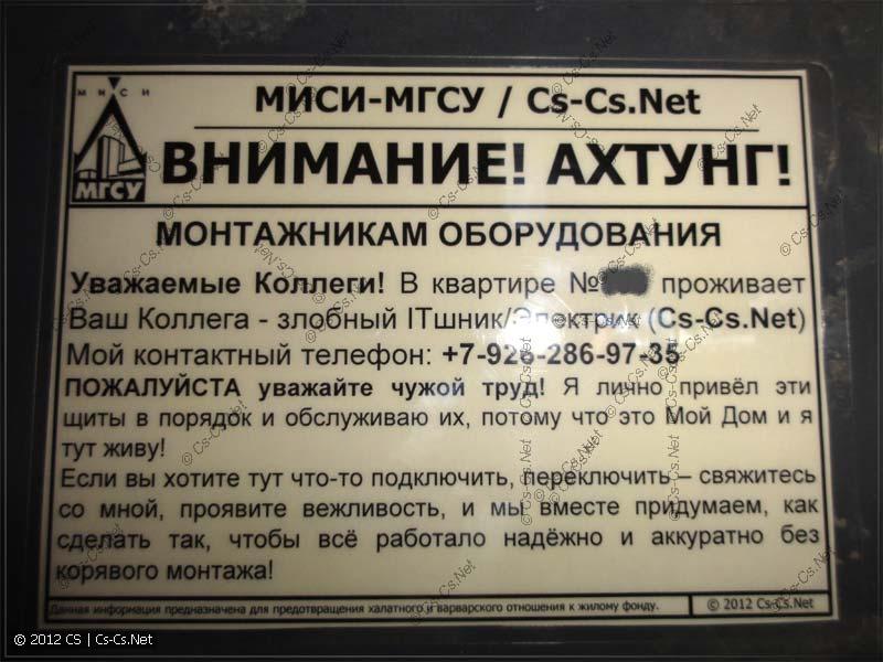 В этажных щитах оставлены предупреждающие таблички