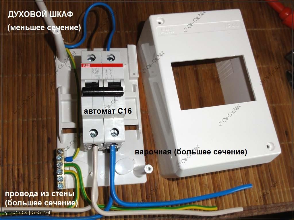 Пример монтажа кабелей для подключения варочной и духовки (с подписями)