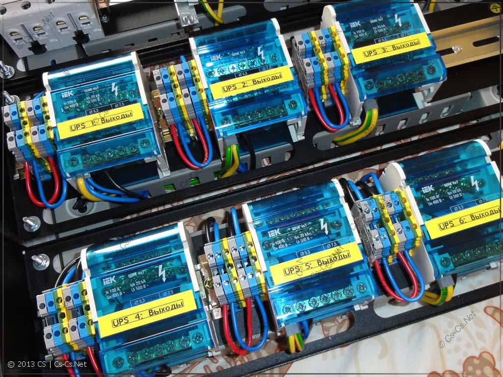 Щит 1: Кросс-модули использованы для подключения UPS'ов