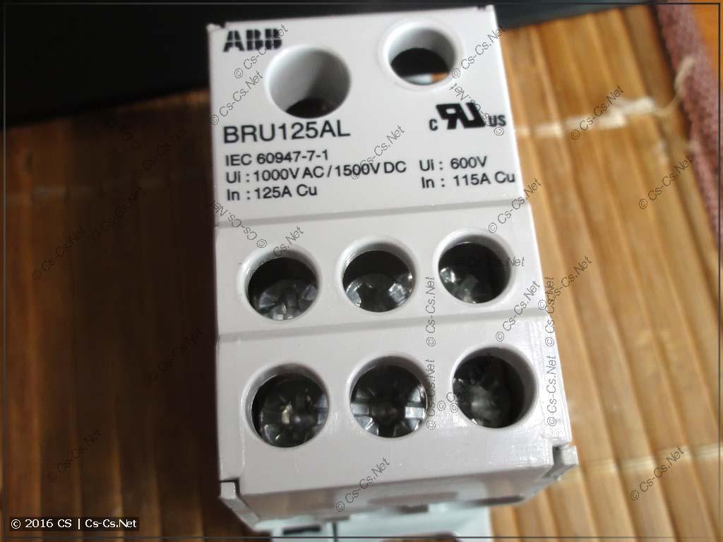 Распределительный блок BRU125AL