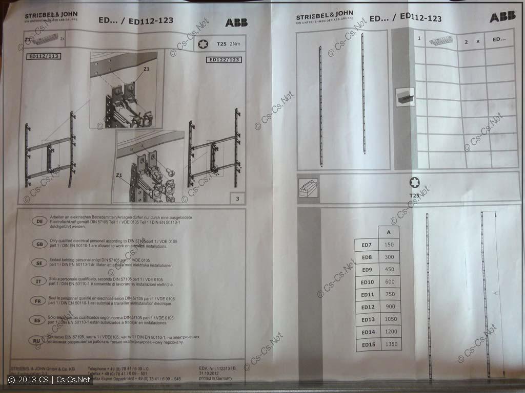 Примеры использования поперечного элемента ED112