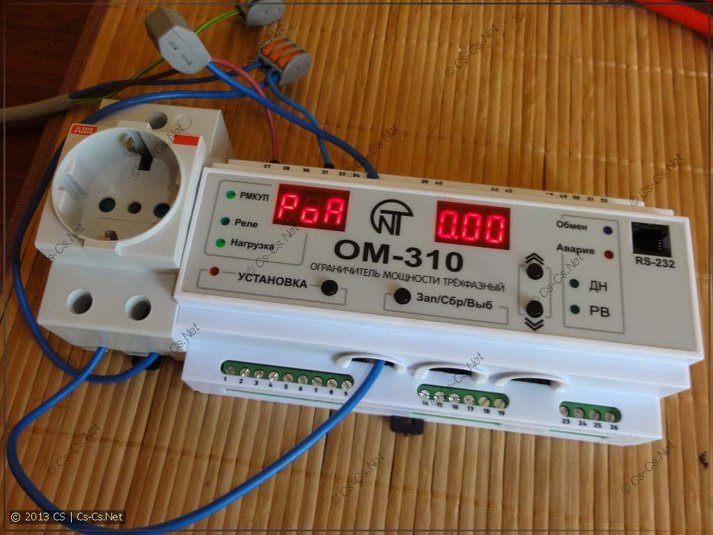 Тестируем ОМ-310 на одной фазе - он и в таком режиме работает