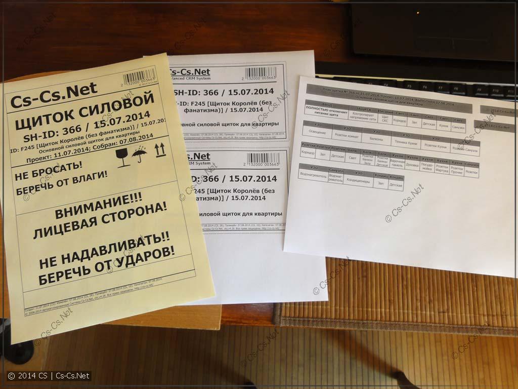 Печатаем все необходимые наклейки