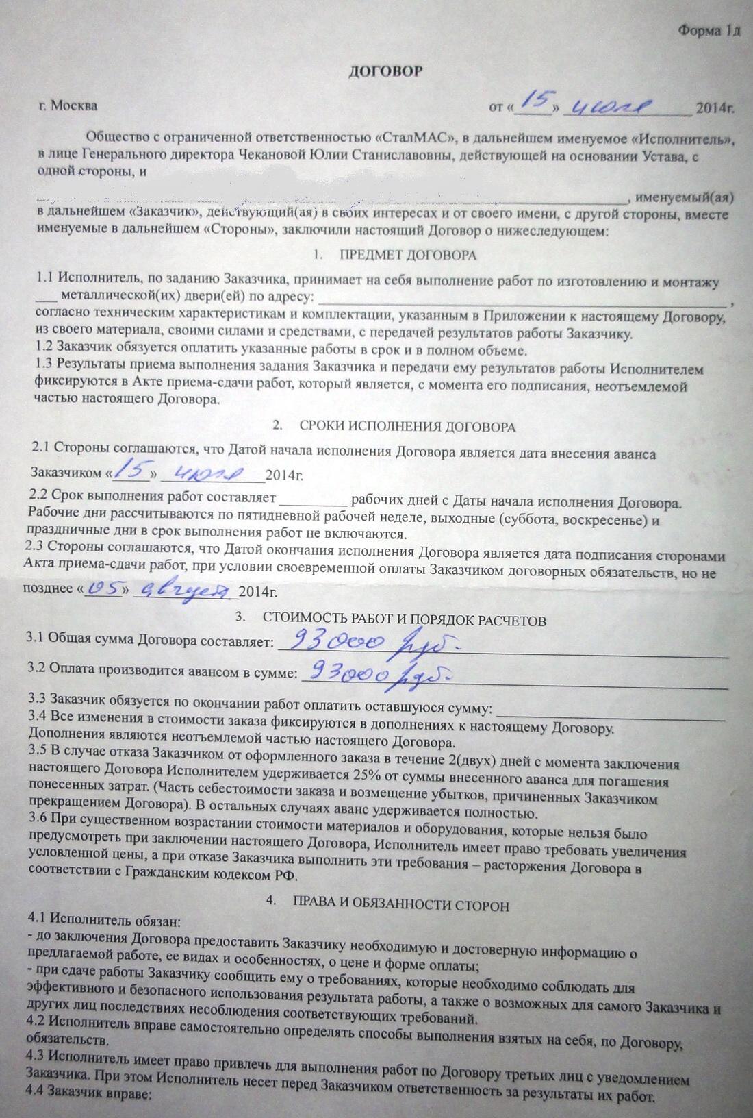 Договор со СталМАС на изготовление двери - обман (1)