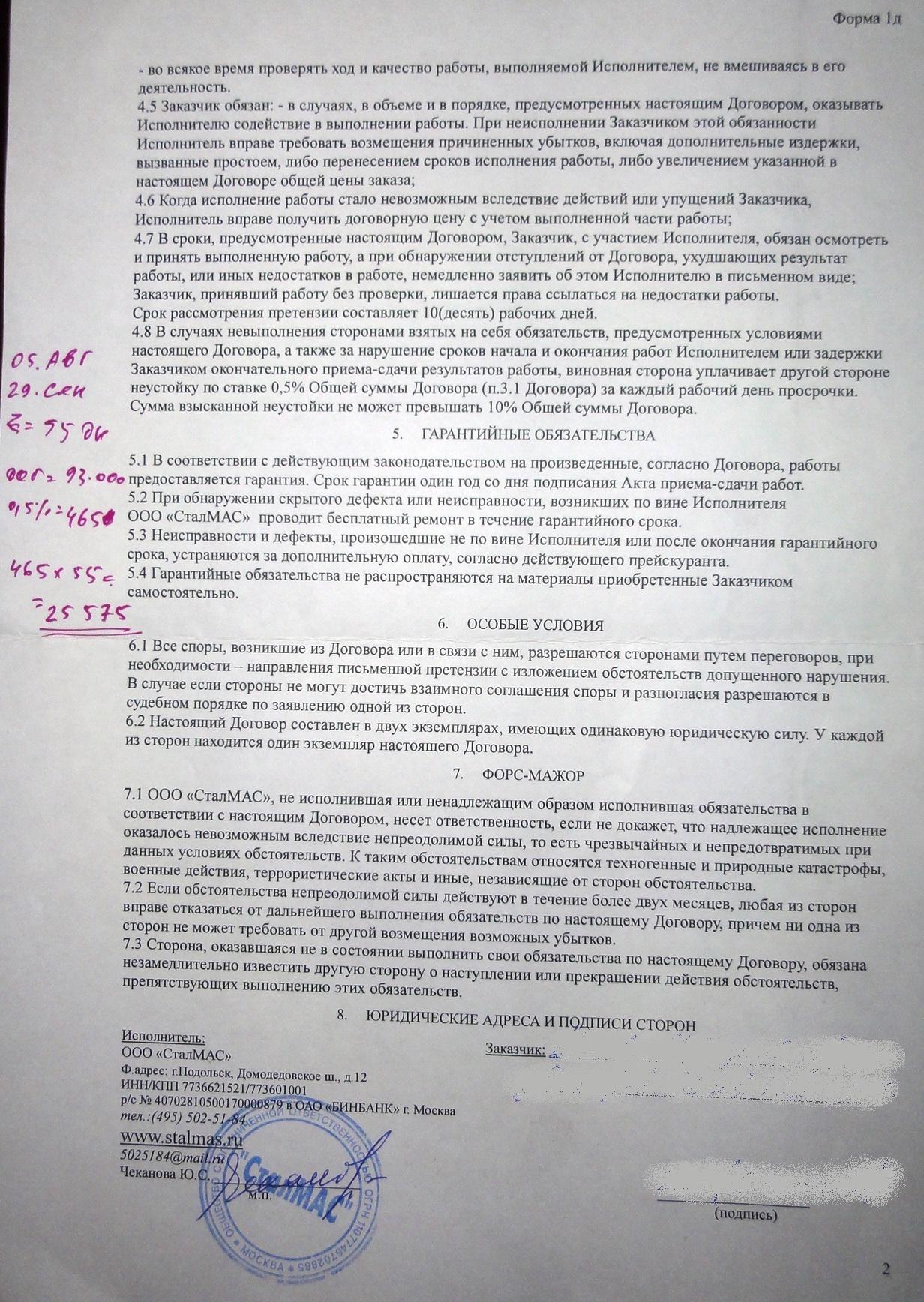 Договор со СталМАС на изготовление двери - обман (2)