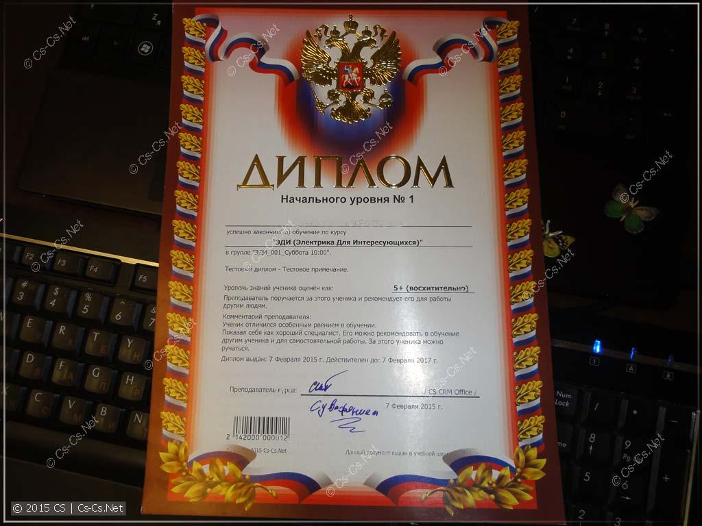 Напечатанный бланк диплома