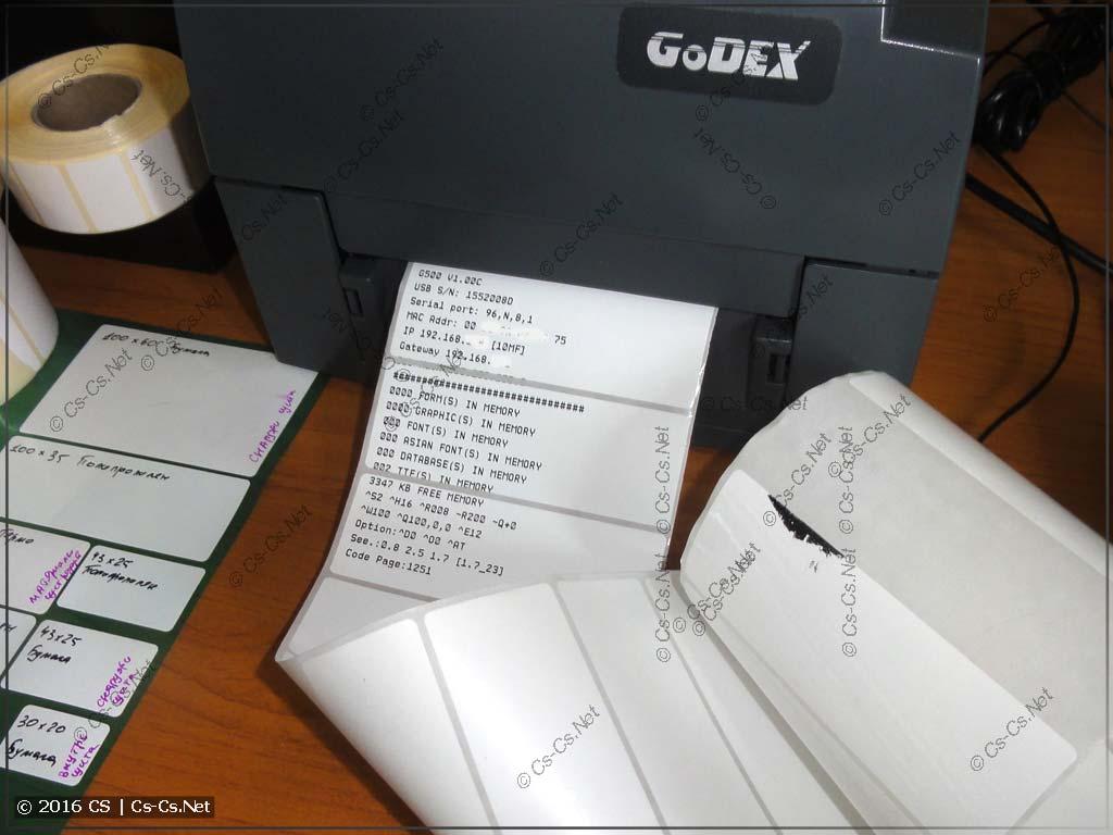 Принтер Godex G500 и напечатанные этикетки на EZPL