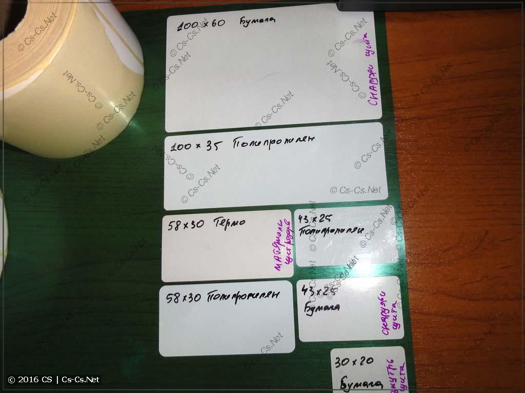 Различные типы и форматы этикеток для печати