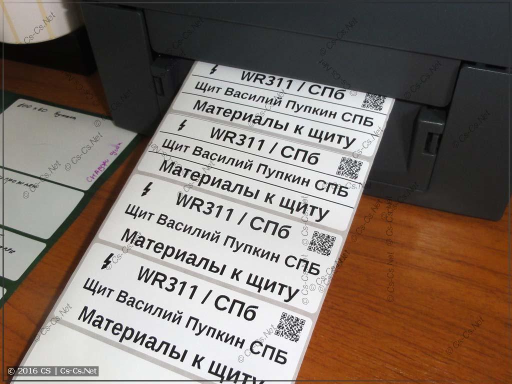 Напечатанная этикетка из программы WAGO SmartScript