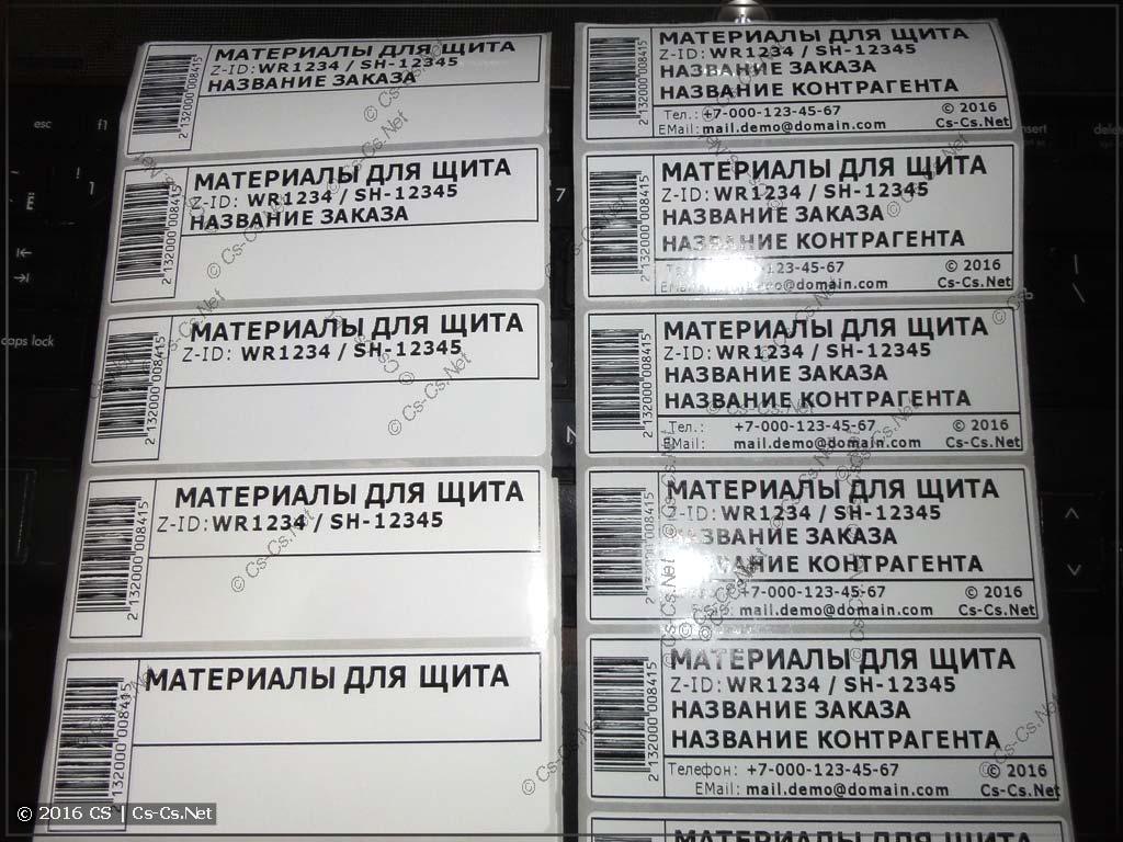 Процесс подгонки и создания новой этикетки для принтера