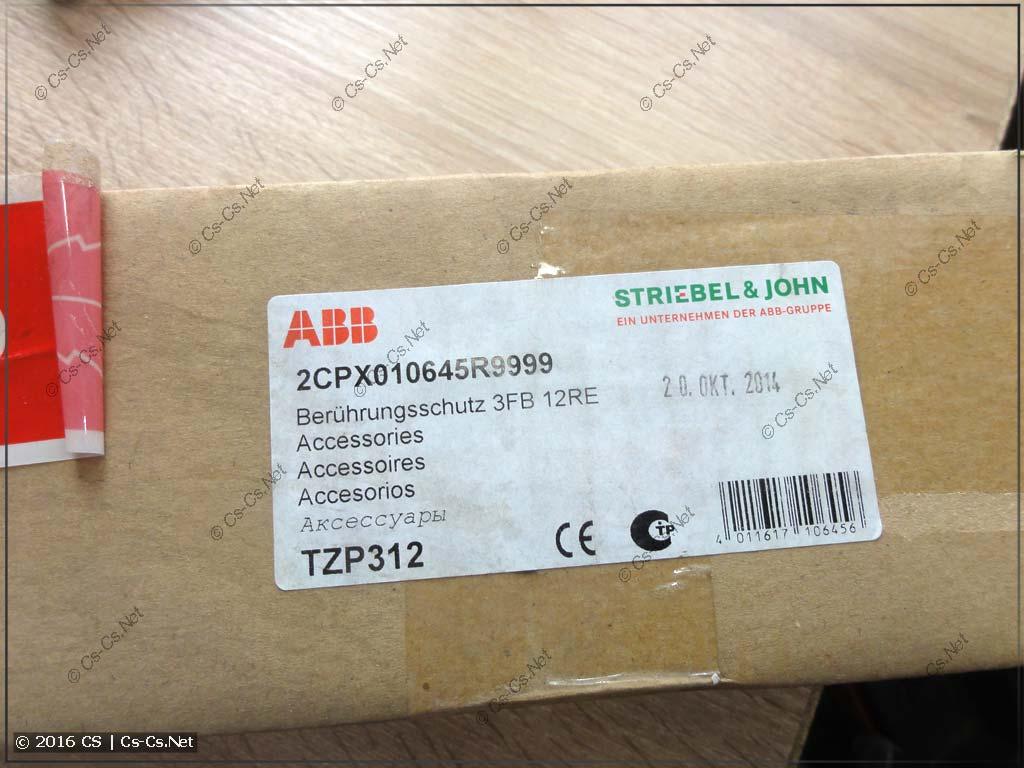 Защита от прикосновения TZP312 для шкафа TwinLine