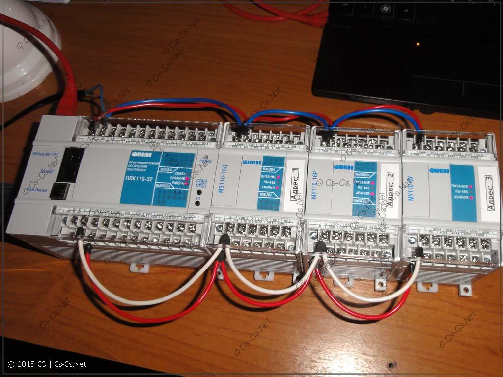 Общая система: ПЛК и модули ввода-вывода