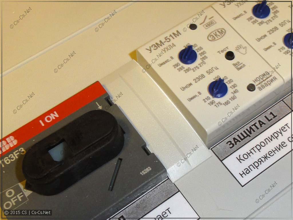 Установка заглушек около рубильника (установлено)