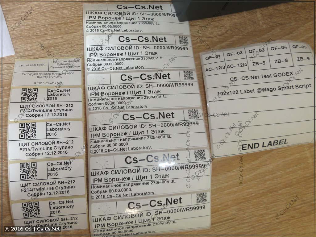 Примеры разных распечаток на GODEX G500