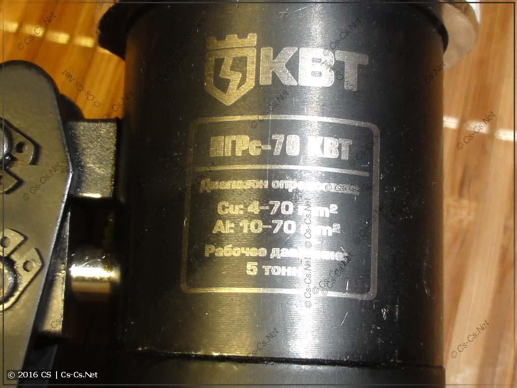 Гидравлический пресс КВТ ПГРс-70 для опрессовки ТМЛ и ГМЛ