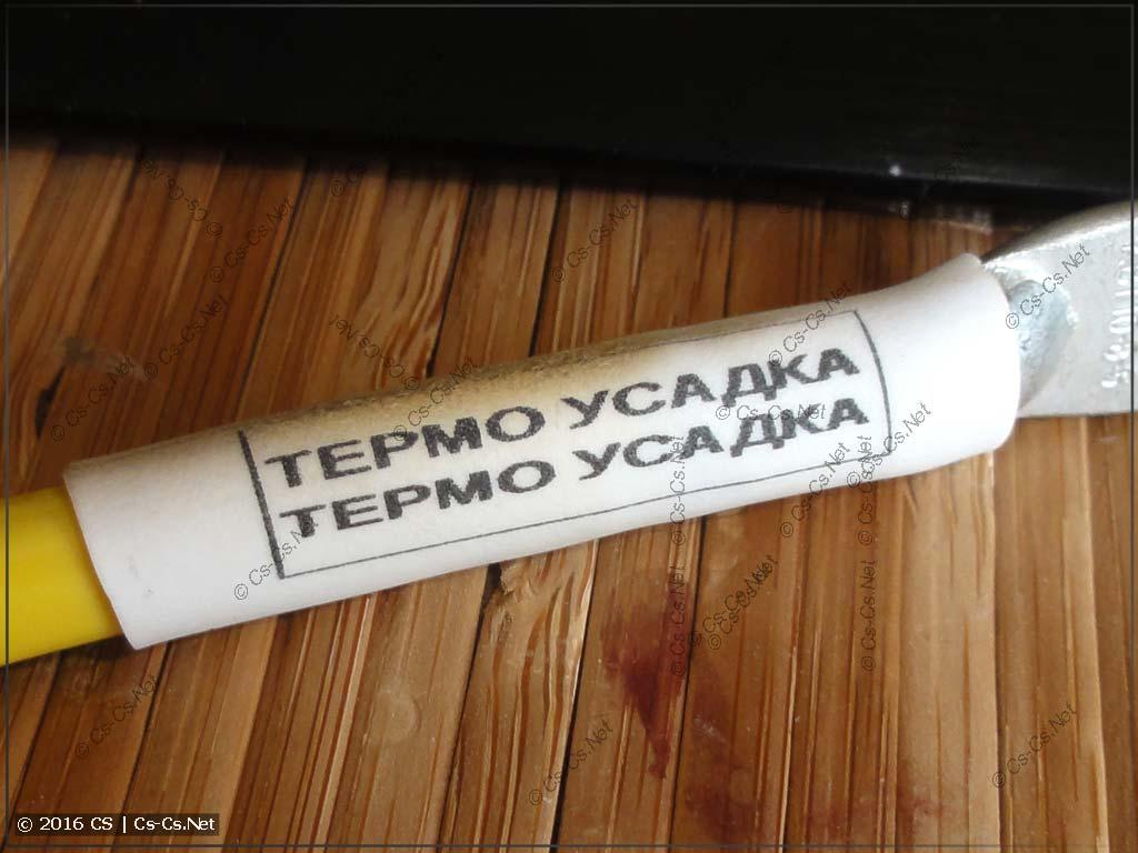 Пример печати на термоусадке