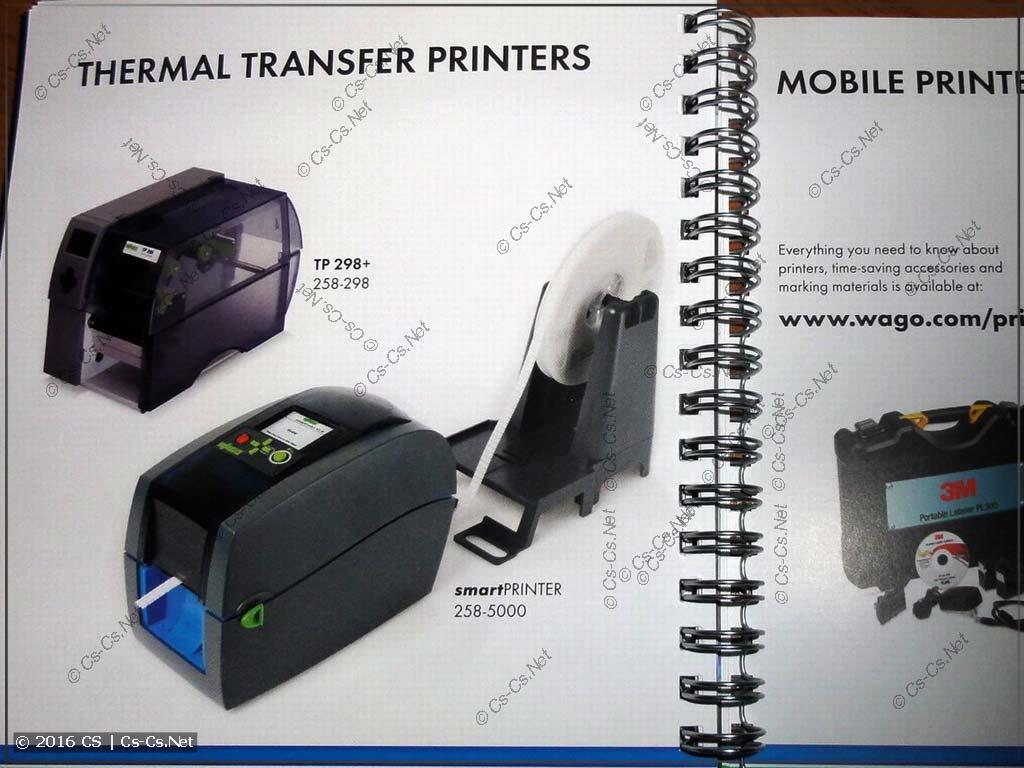 Принтер WAGO smartPrinter (из буклета)