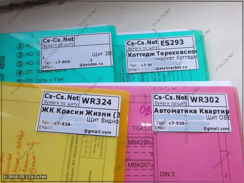 Распечатанные этикетки на папки с документами по щитам