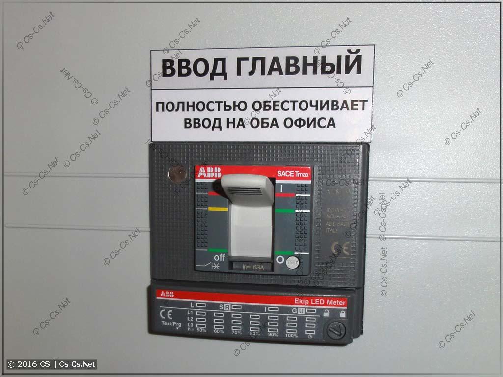 Главный вводной автомат офиса с панелью индикации LED Meter