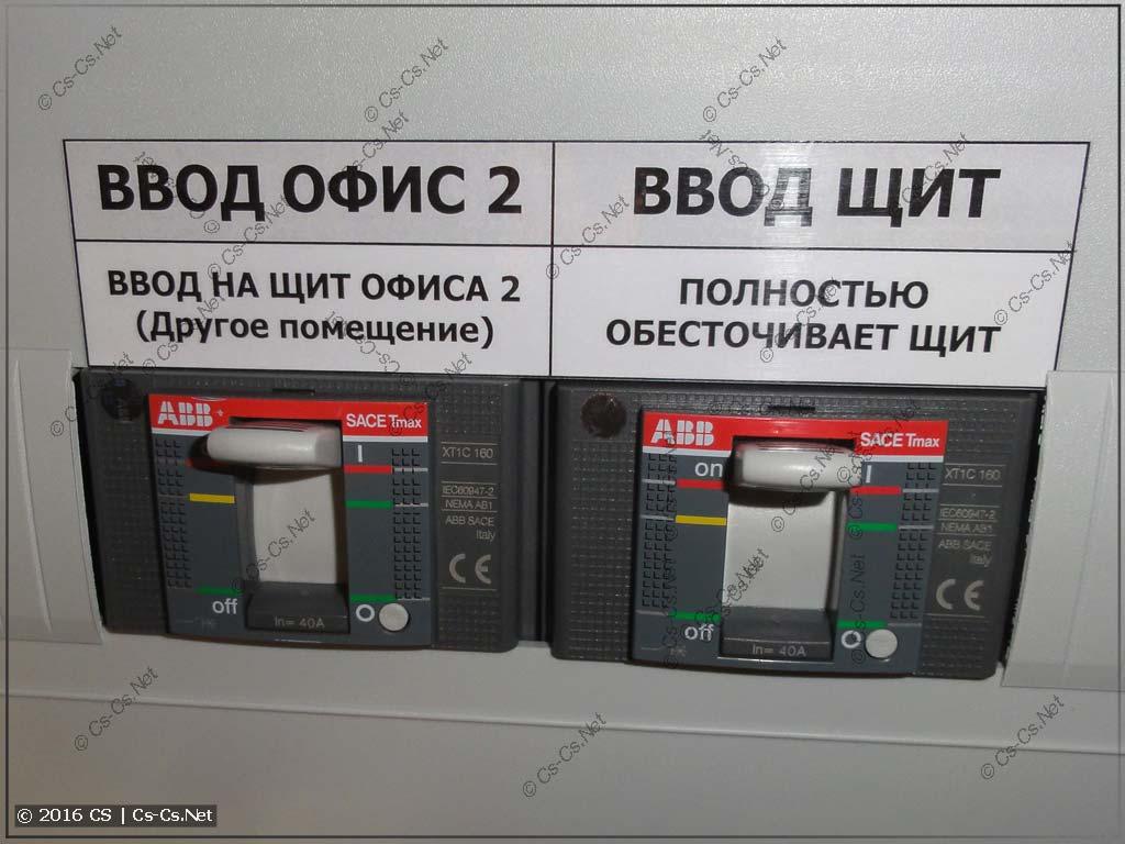 Автоматы питания двух офисов с обычными расцепителями
