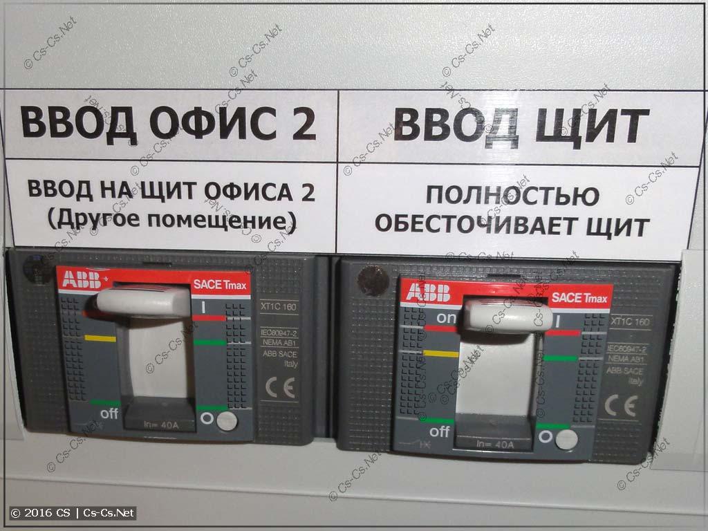 Автоматы TMax XT в щите ABB для офиса