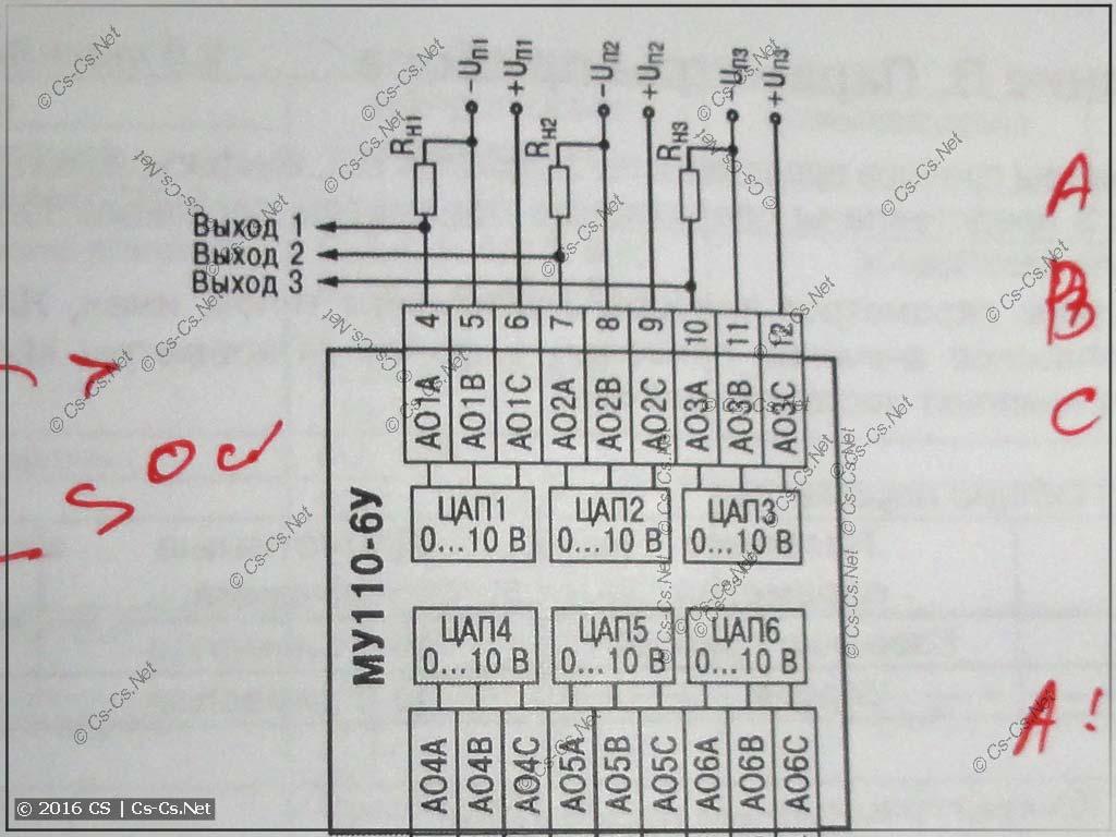Схема подключения модуля МУ110-224.6У