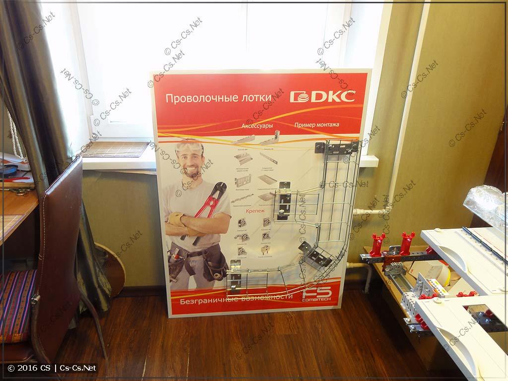 Демо-Стенд DKC F5 Combitech