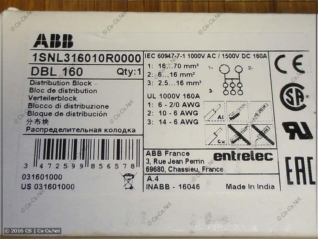 Распределительные блоки ABB DBL (этикетка на коробке)
