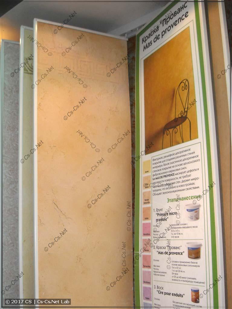 Идея штукатурки на стены Mas De Provence из Леруа