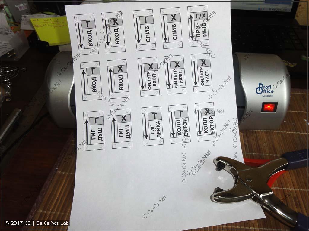Печатаем маркировку для труб сантехразводки