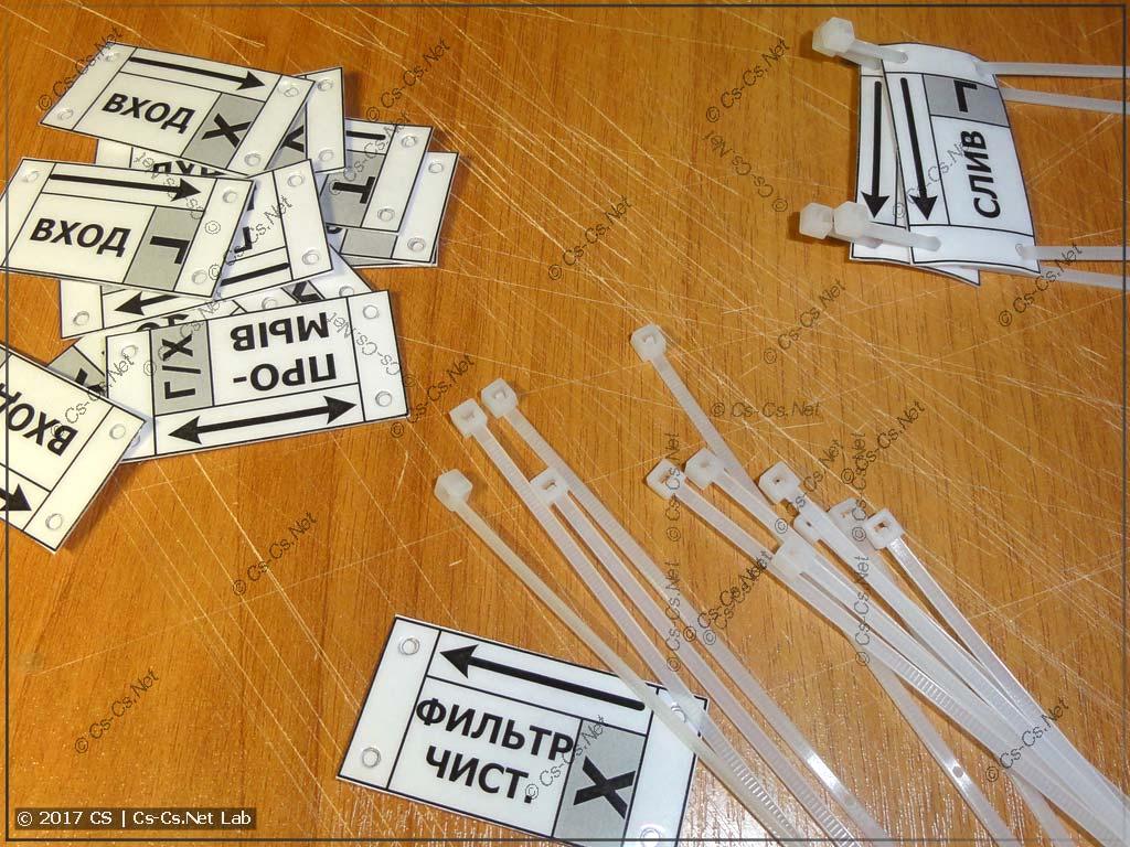 Заготавливаем маркировку для труб сантехразводки
