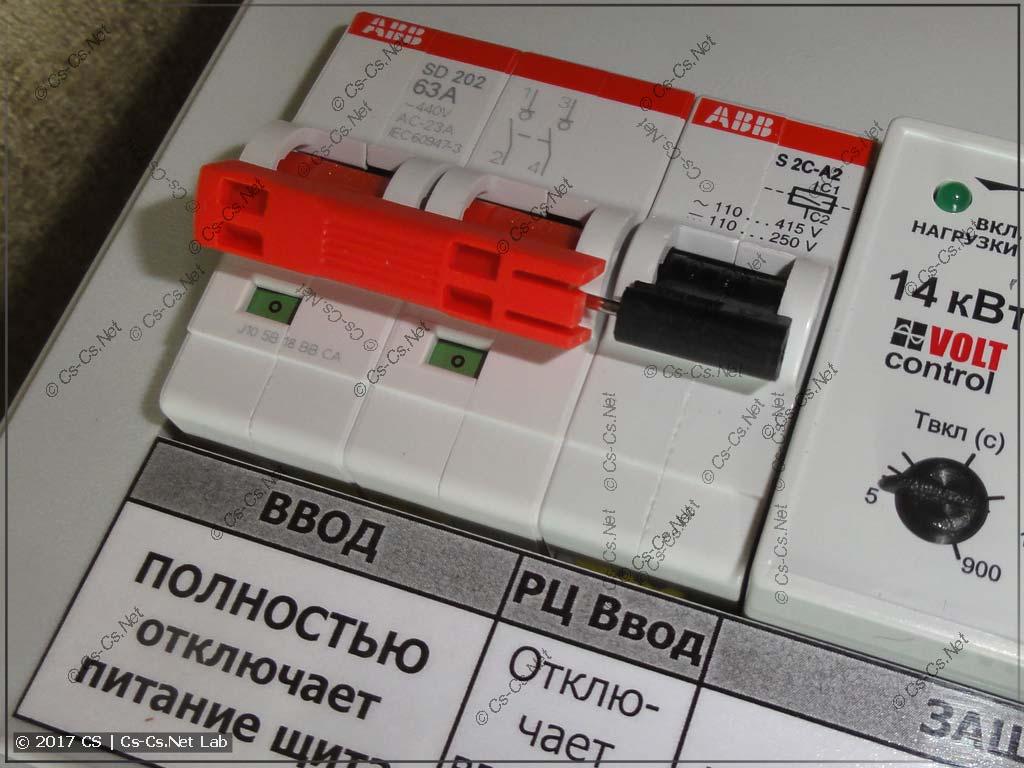 Расцепитель для автоматов ABB S2C-A2 на вводном рубильнике SD200
