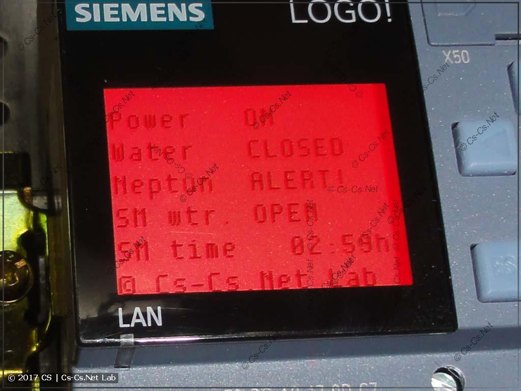 Сообщение на экране Logo об аварии (протечка)