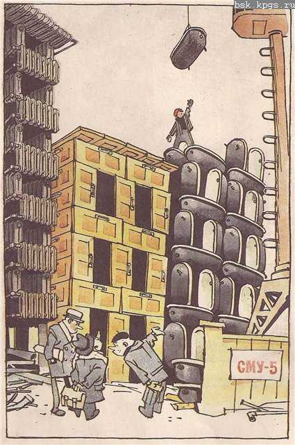 Карикатура: чего нашли, из того и построили
