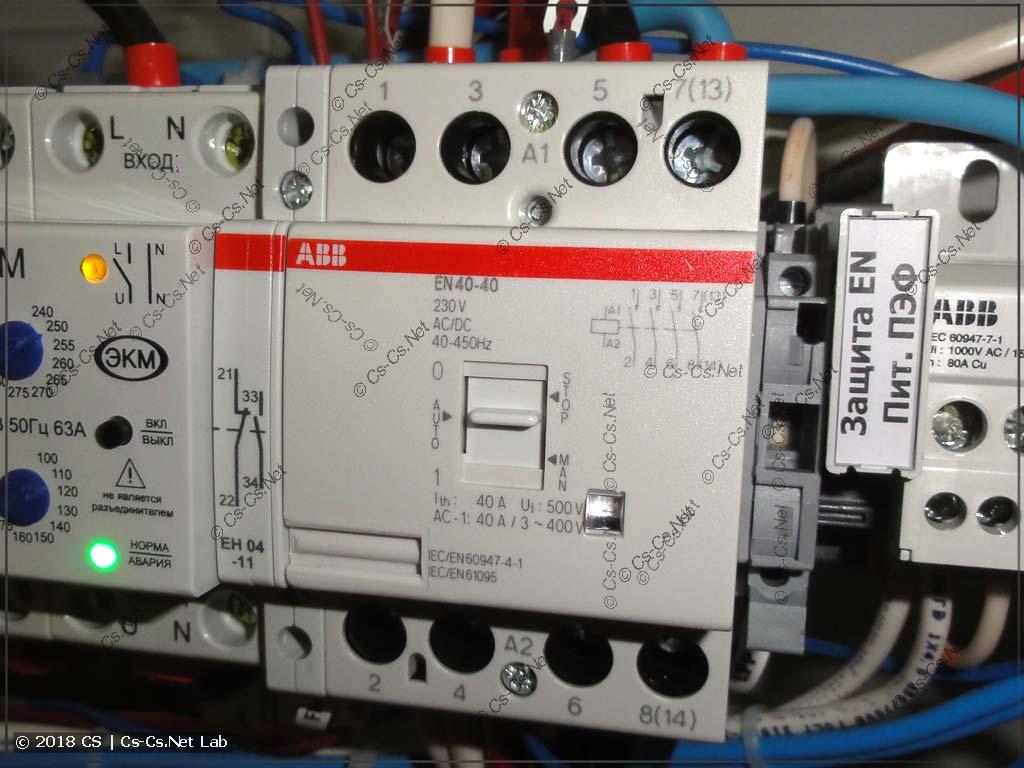 Контактор ABB EN40-40 с ручным управлением для отключения лишнего питания в щите