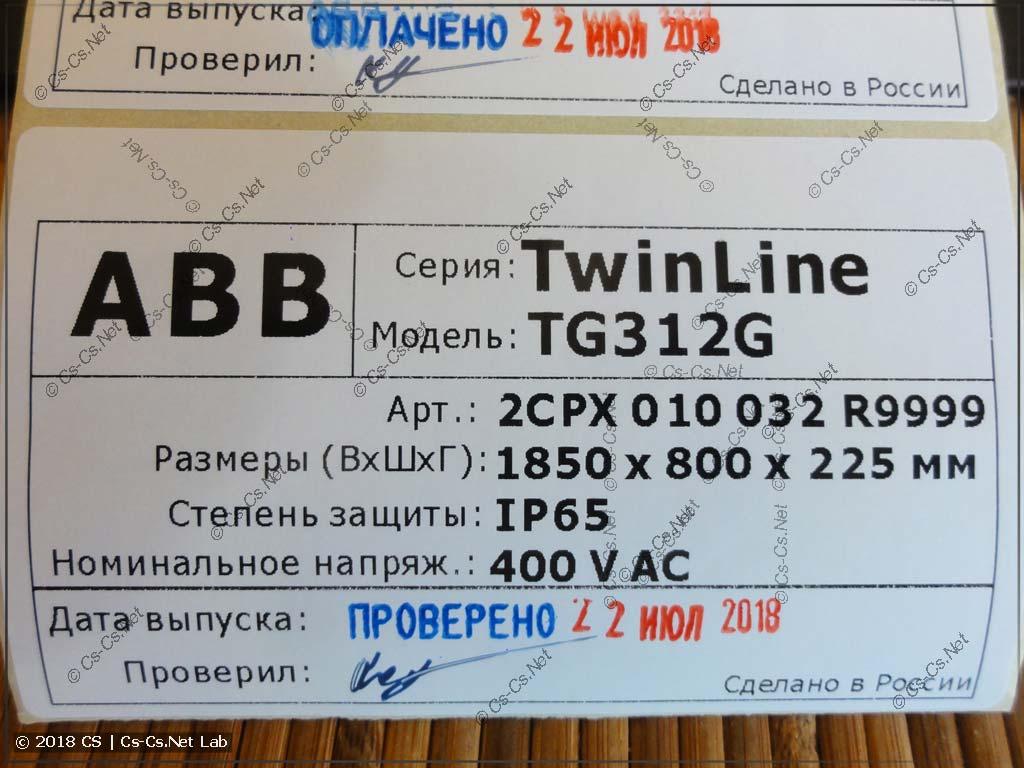 Вариант более приятно этикетки для шкафов TwinLine Липецкого завода